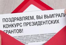 Организация из Осетии выиграла грант на сумму более 1 млн рублей
