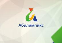«Абилимпикс» в Москве с участниками из Северной Осетии