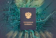 С 2020 года в России появится электронная трудовая книжка