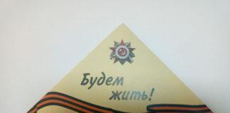 Северная Осетия: «Письмо с фронта»