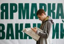 Во Владикавказе пройдет ярмарка вакансий