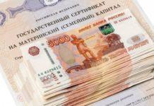 Госдума внесла поправки для программы материнского капитала