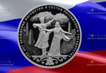Ингушетия: Центробанк выпустит монету к 250-летию присоединения к России