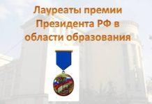 Северная Осетия: шесть учителей республики получили президентскую премию