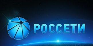 Россети направят 1 млрд. руб. на электросетевое хозяйство республики